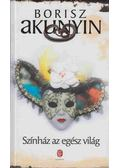 Színház az egész világ - Borisz Akunyin