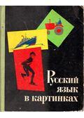 Orosz nyelv képekben 2. (orosz) - Innokentij Vasziljevics Barannikov, Ljudmilla Alekszandrovicsa Varkovickaja