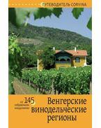 Magyar borvidékek (orosz nyelven) - Bede Béla