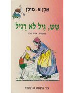 Hatévesek lettünk (héber) - A. A. Milne