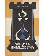A nimzoindiai védelem (orosz) - Tajmanov, Mark
