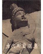 A Tang-dinasztia szobrászatának válogatott művei (kínai)