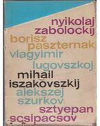 A szovjet líra kincsesháza - Ahmatova, Anna, Mihail Szvetlov, Majakovszkij, Vlagyimir, Cvetajeva, Marina, Tvardovszkij, Alekszandr, Vlagyimir Lugovszkoj, Scsipacsev, Sztyepan, Jeszenyin, Szergej, Gyemjan Bednij