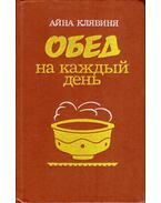 Ebédet minden napra (orosz) - Aina Kljavinja