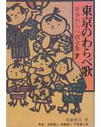 Tokyo gyerekadalai (japán) - Akio Ohara