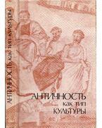 A klasszikus ókor mint kultúrtípus (orosz) - Alekszej Loszev