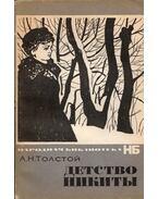 Nyikita gyermekkora (orosz) - Alekszej Tolsztoj