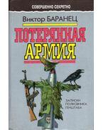 Az elveszett hadsereg (orosz) - Viktor Baranec