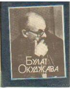 Bulat Okudzsava - Dalok és versek (orosz nyelvű) - Okudzsava, Bulat