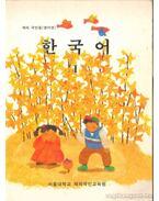 Koreai nyelvkönyv angol anyanyelvűeknek (Korean language book for English speaking people)
