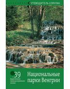 Nemzeti parkok Magyarországon (orosz) - Bede Béla