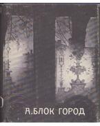 A város (orosz) - Blok, Alekszandr