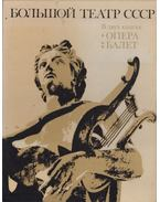 A Szovjetunió Bolsoj Színháza I-II. (orosz) - Borisz Pokrovszkij, Jurij Grigorovics