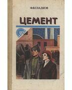Цемент - Gladkov