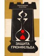A Grünfeld-védelem (dedikált) (orosz) - Botvinnik, Mihail, Esztrin, Jakov