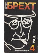 Bertold Brecht válogatott művei 4. (bolgár) - Brecht, Bertolt