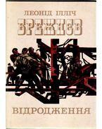 Ujjáéledés (ukrán nyelvű) - Brezsnyev, L. I.