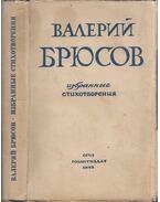 Valerij Brjuszov válogatott versei (orosz) - Brjuszov, Valerij