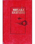A fehér gárda / Moliére úr élete / Színházi regény / A Mester és Margarita (orosz) - Bulgakov, Mihail
