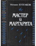 A Mester és Margarita (orosz) - Bulgakov, Mihail