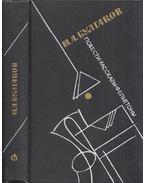 Novellák, elbeszélések, jelenetek (orosz) - Bulgakov, Mihail