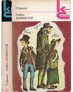 Ódon ritkaságok boltja (orosz) - Charles Dickens