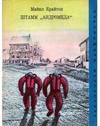Az Androméda törzs (orosz) - Chrichton, Michael