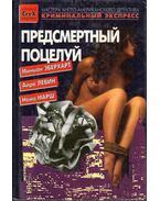 Csók a halál előtt (orosz) - Ira Levin, Marsh, Ngaio, Eberhardt, Mignon G.