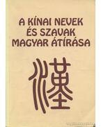 A kínai nevek és szavak magyar átírása - Csongor Barnabás, Ferenczy Mária