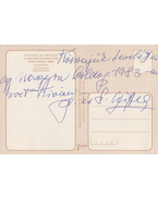 Cziffra György (1921–1994) zongoravirtuóz saját kezű újévi üdvözlete Saint-Briane-ból (1983) - Cziffra György