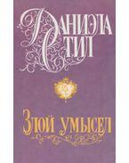 Gonosz szándék (orosz) - Danielle Steel