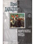 Gyöngymező (orosz) - Davidov, Jurij