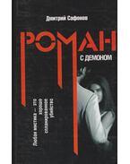 Románc a démonnal (orosz) - Dmitrij Szafonov