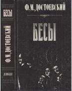 Ördögök (orosz) - Dosztojevszkij, Fjodor Mihajlovics