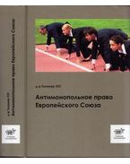 Az Európai Unió monopóliumellenes törvénye (orosz) - Dr. Tóth Tihamér