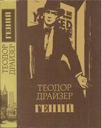 A zseniális ember (orosz) - Dreiser, Theodore
