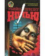 A gyilkos éjjel érkezik (orosz) - Eberhardt, Mignon G.