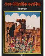 Érdekes történelmi történetek 2. (hindi)
