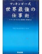 A McKinsey módszer (japán) - Ethan M. Rajiel