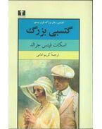 The Great Gatsby (perzsa) - F. Scott Fitzgerald