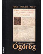 Ógörög olvasó- és gyakorlókönyv - Farkas Zoltán, Horváth László, Mayer Gyula