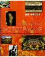 A modern fényképezés (orosz) - FROST, LEE