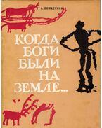 Amikor az istenek a Földön jártak (orosz) - G. A. Pomaskina