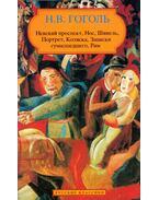 A Nyevszkij Proszpekt / Az orr / A köpönyeg / Az arckép / A kocsi / Egy őrült naplója / Róma (orosz) - Gogol, Nyikolaj Vaszilijevics