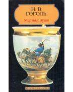 Holt lelkek (orosz) - Gogol, Nyikolaj Vaszilijevics