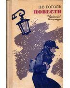 Novellák (orosz) - Gogol, Nyikolaj Vaszilijevics