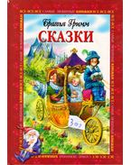 Mesék (orosz) - Grimm testvérek