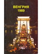 Magyarország 1989 (orosz) - Gyulai Ferenc