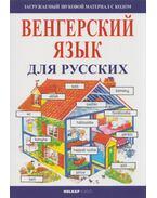 Kezdők magyar nyelvkönyve oroszoknak - Helen Davies , Halász Lászlóné