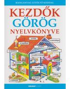Kezdők görög nyelvkönyve - Helen Davies , Kállay Gabriella